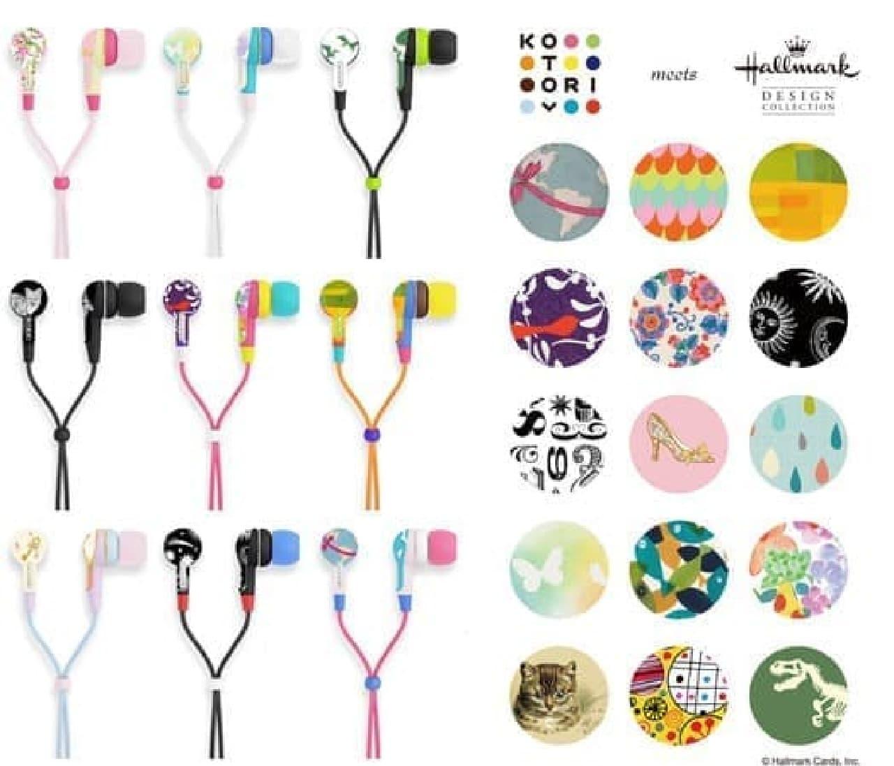 15種類の新デザイン