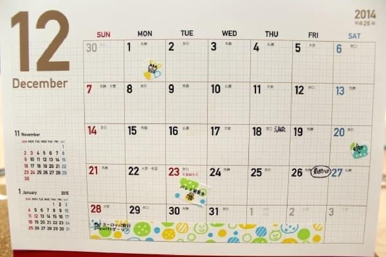 あっというまにカレンダーが賑やかに