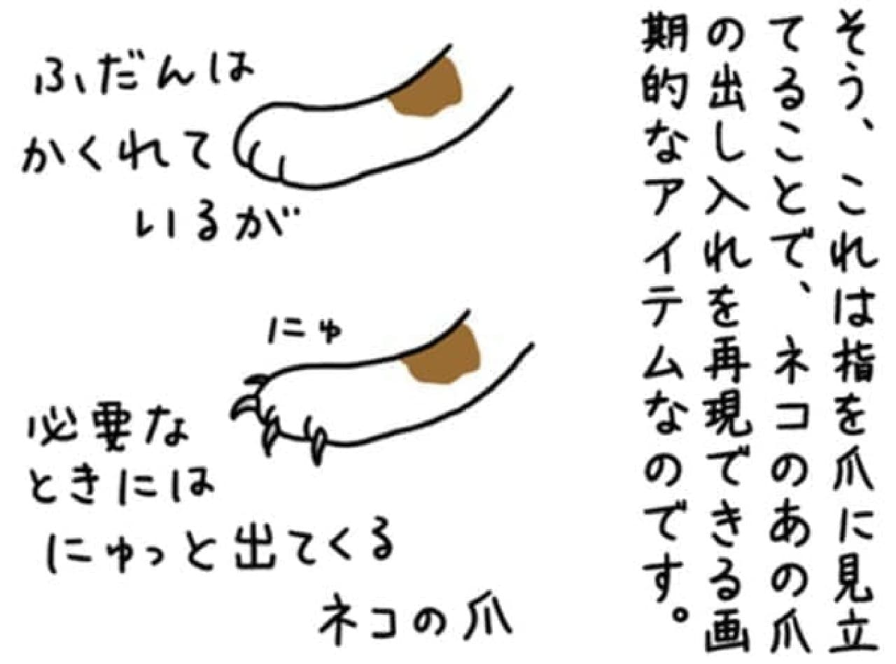 べつやくれいさんによる「ネコになれる手袋」コンセプトの解説画像