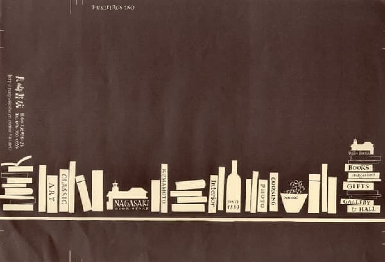 コーヒーを片手に読みたくなる「長崎書店」