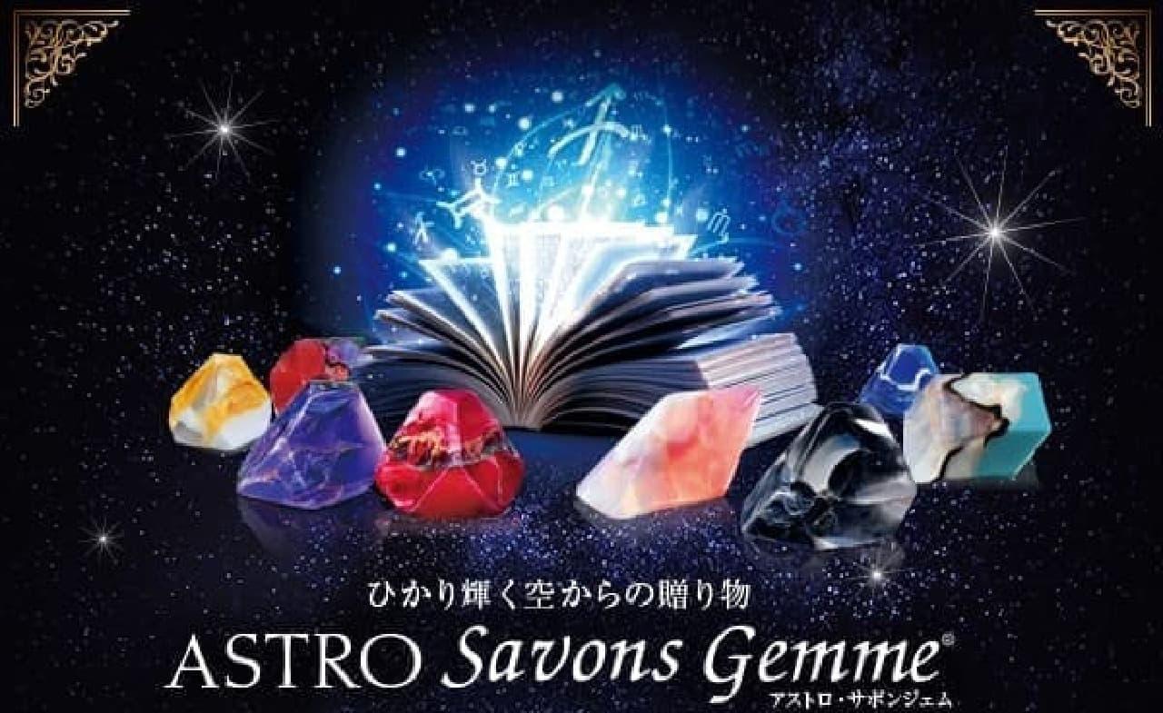 12種類の星座石が美しい宝石石鹸に