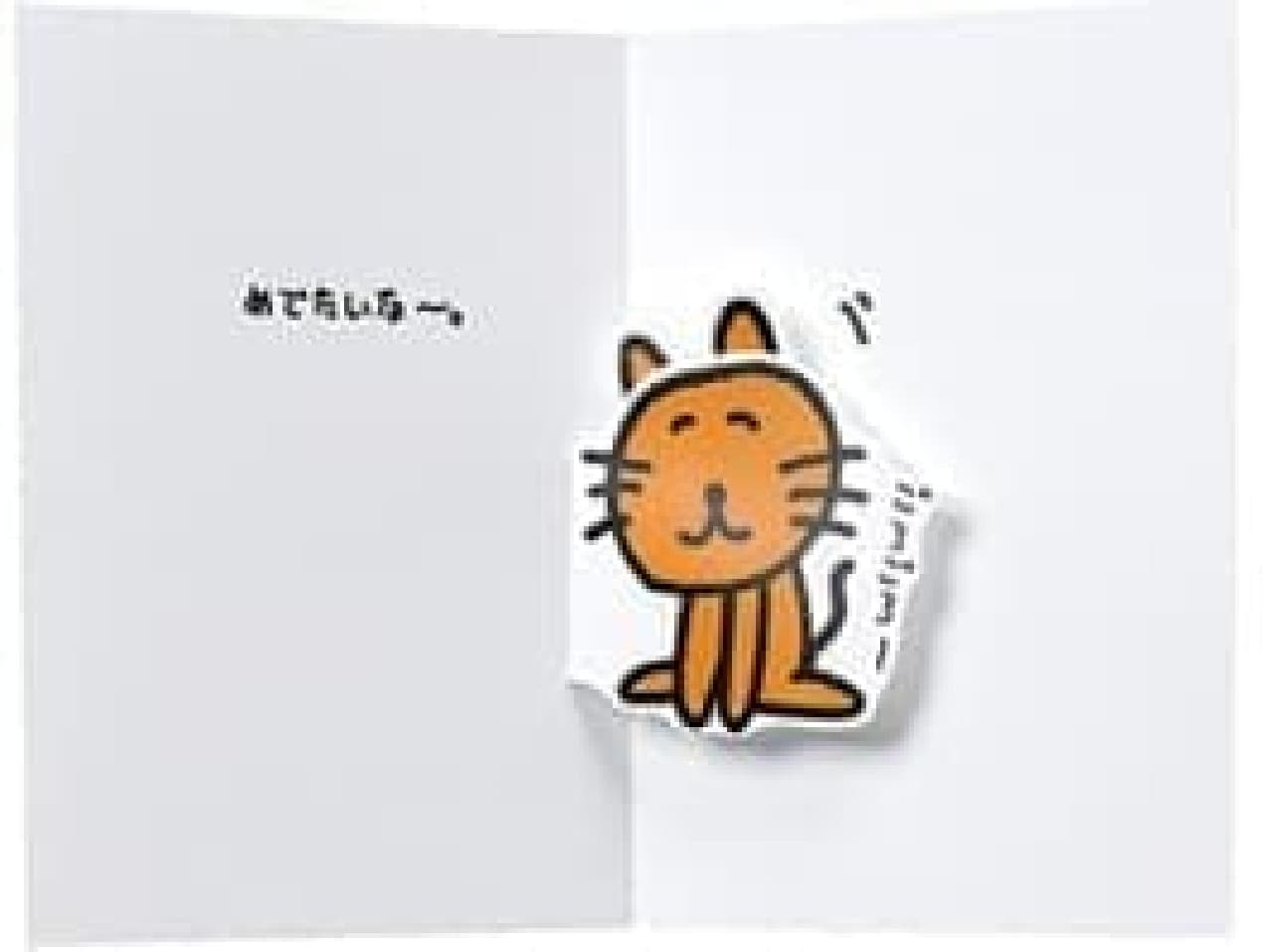「かっこいい猫」バースデーカード