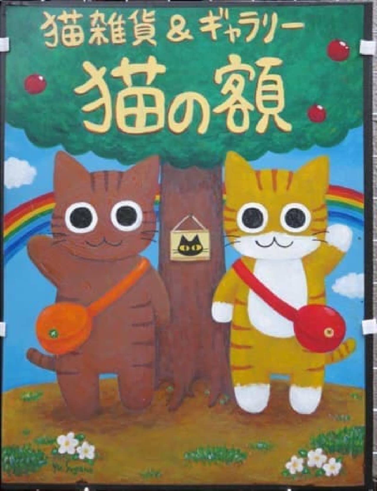 猫雑貨&ギャラリー「猫の額」へ猫雑貨を探しに!