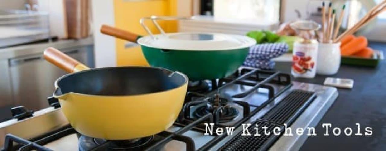 春のキッチンを彩るアイテムが登場