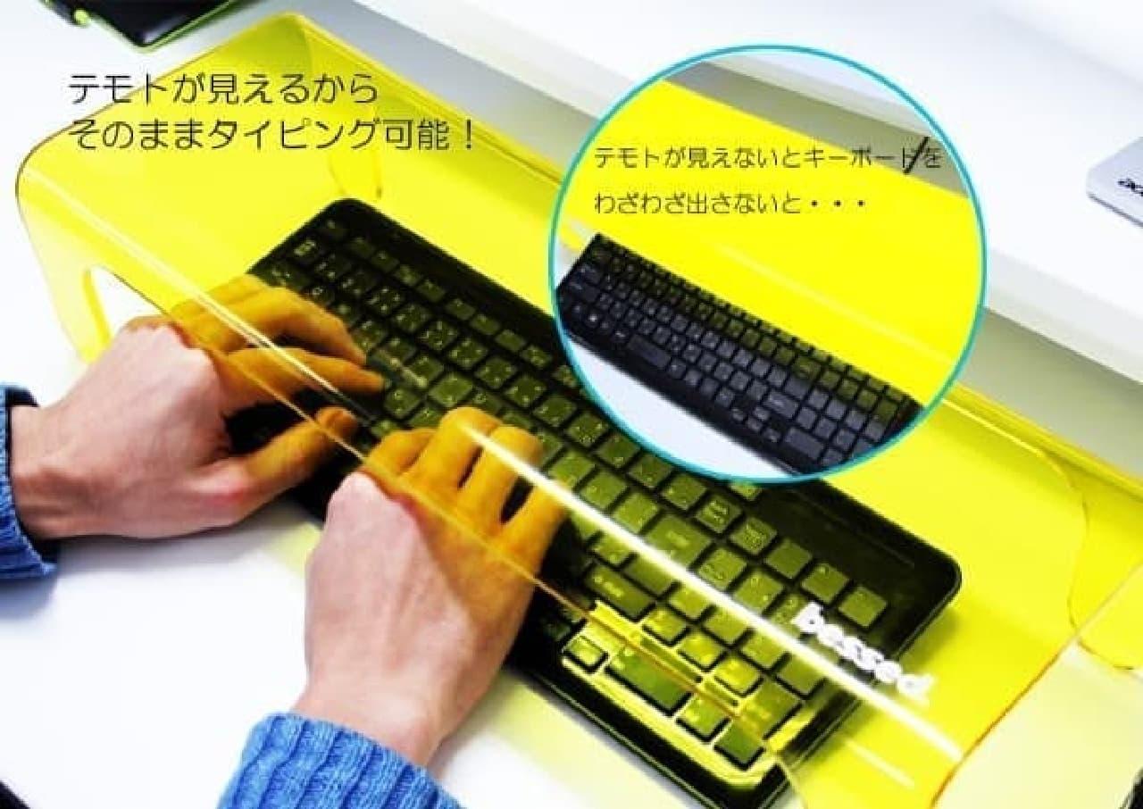 キーボードを取り出さずにタイピング可能!