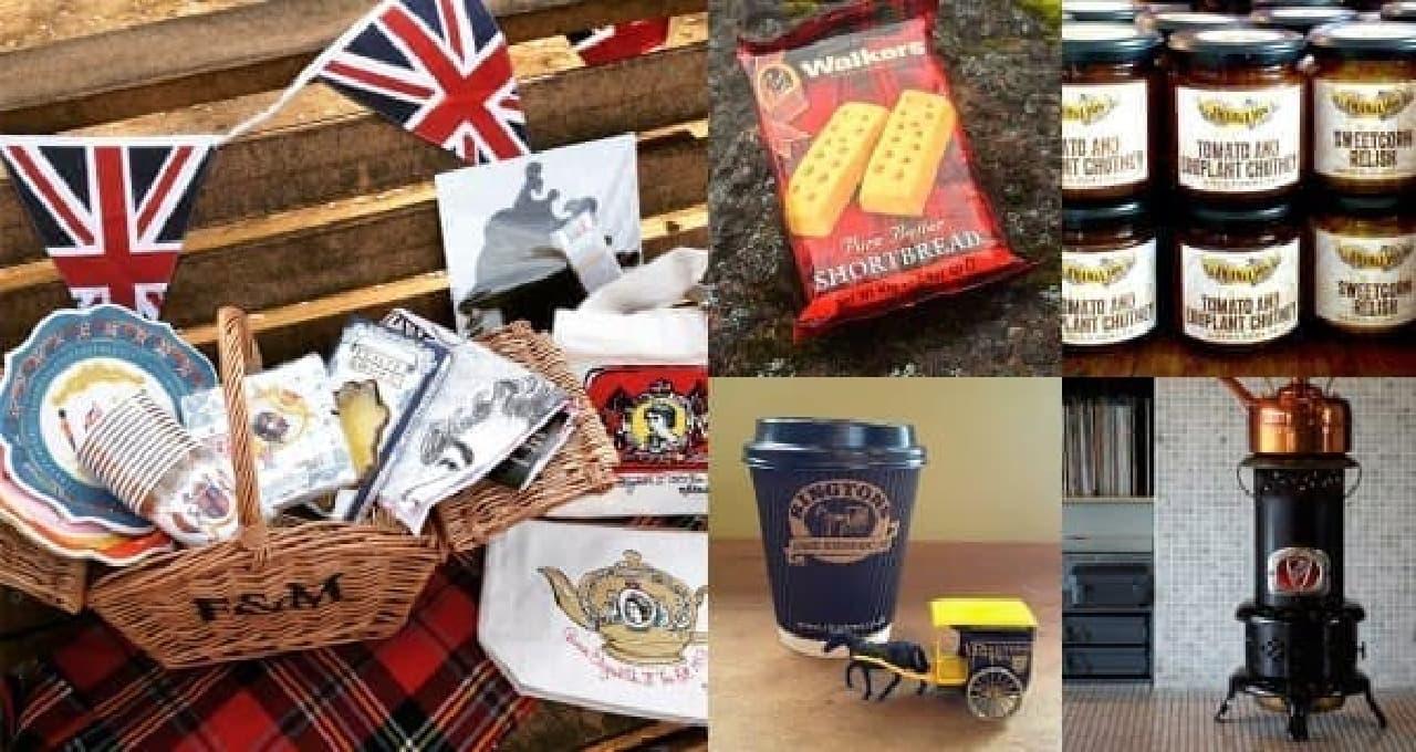食品や雑貨など、イギリスづくしのイベント開催!