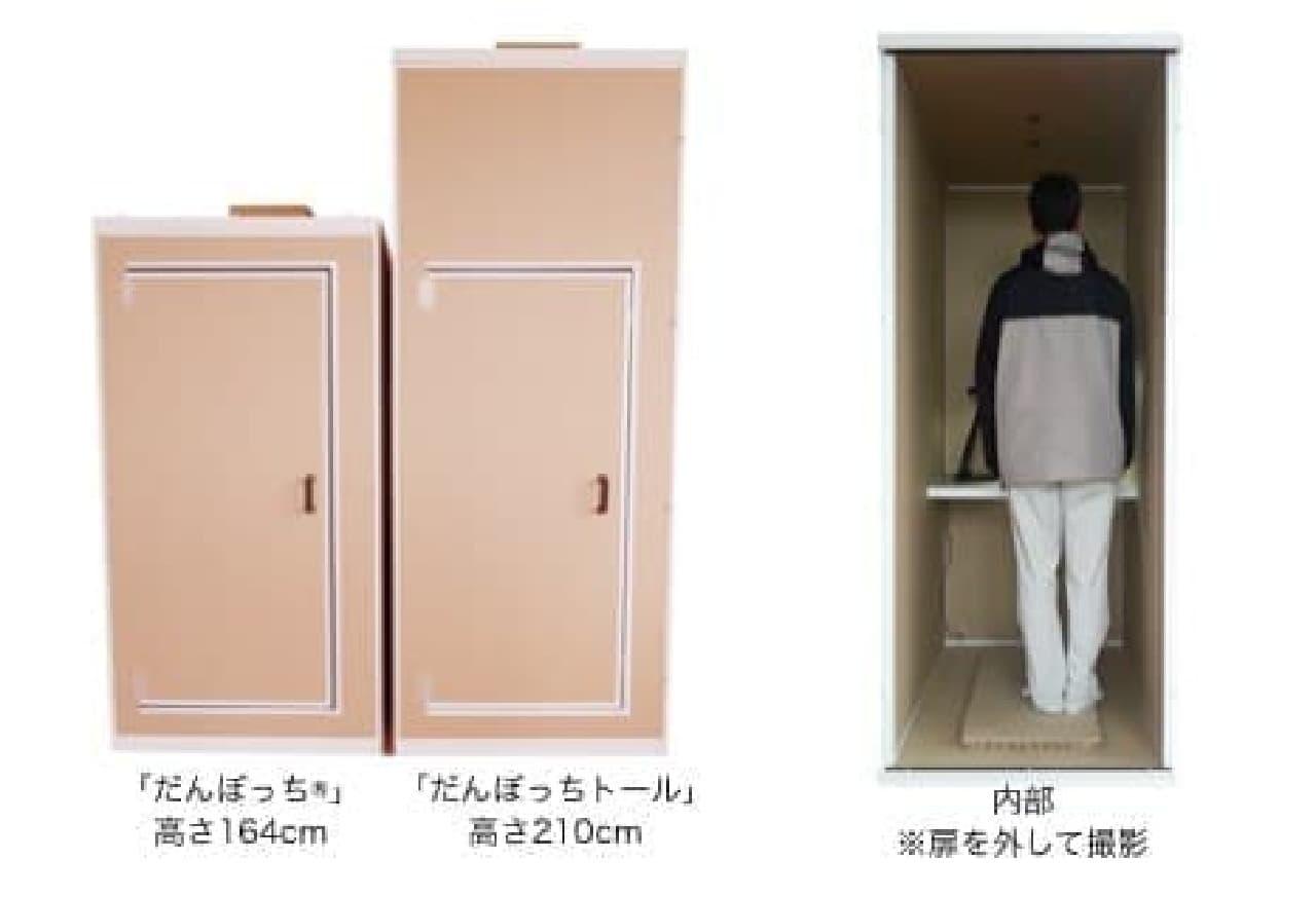 「だんぼっち」商品ラインナップ  オリジナル版「だんぼっち」(左)と、内部で立てるサイズの「だんぼっちトール」(右)
