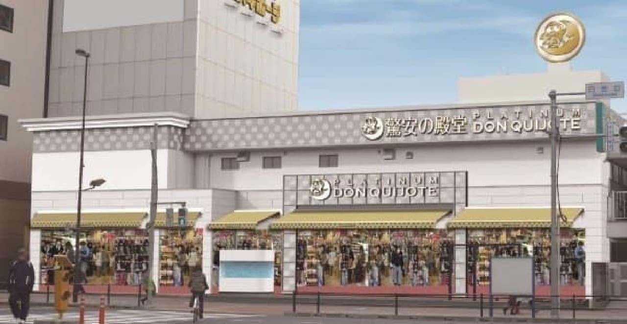 """ドンキ、まさかの""""高級店舗""""を白金台に"""