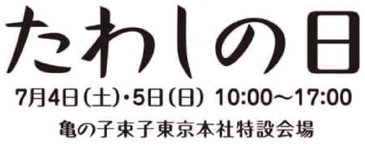 たわしのイベント!?
