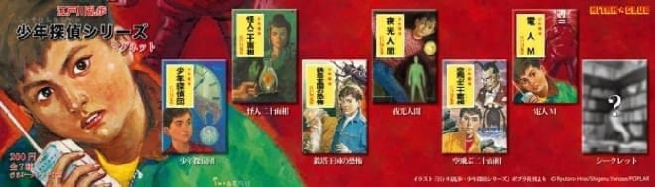 クラスの男子より、小林少年が好きでした