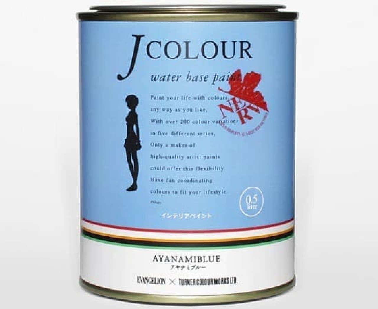 「わたしの色が、世界を染める。」