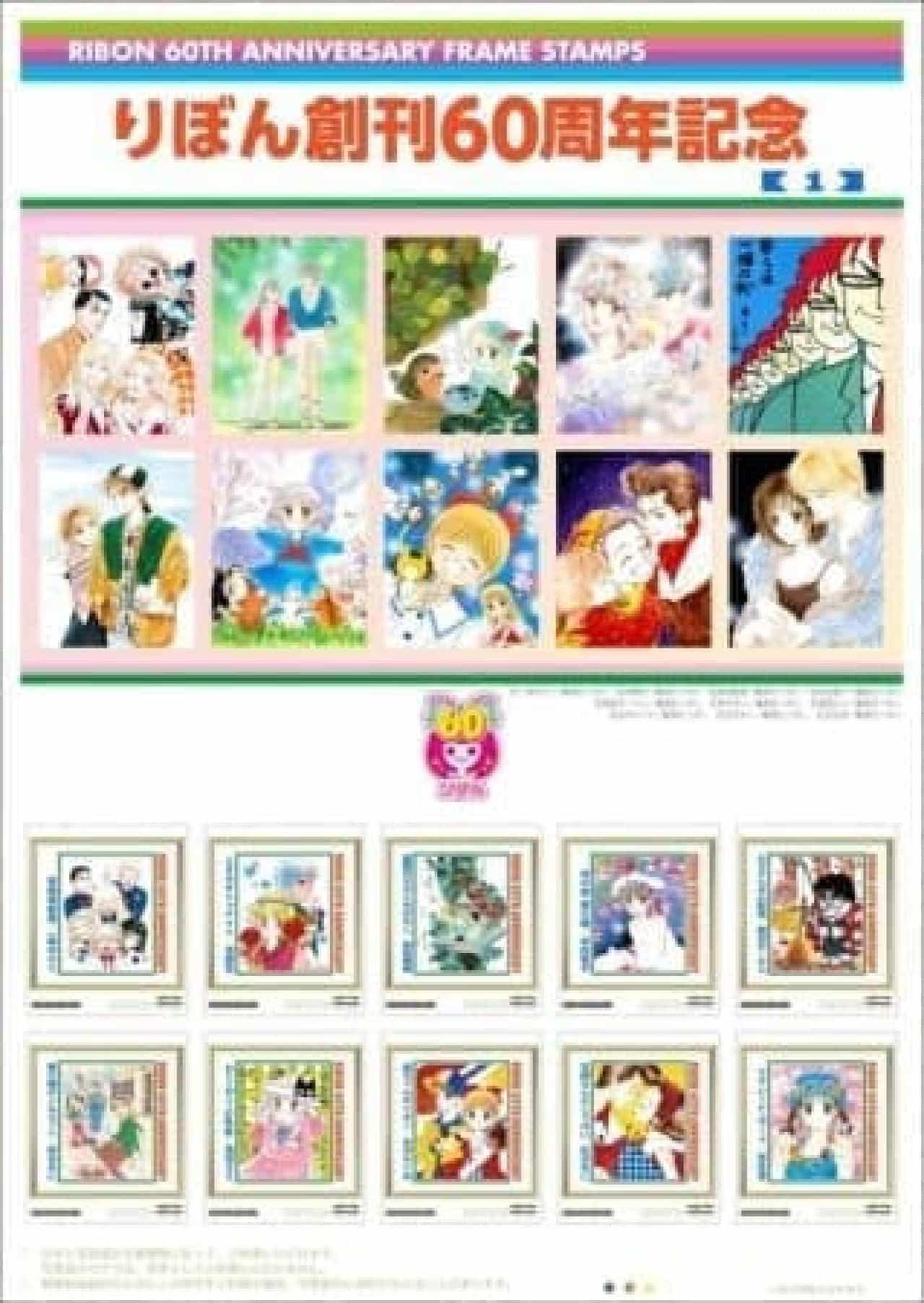 """""""1980~1990年代ver.""""の切手デザイン"""
