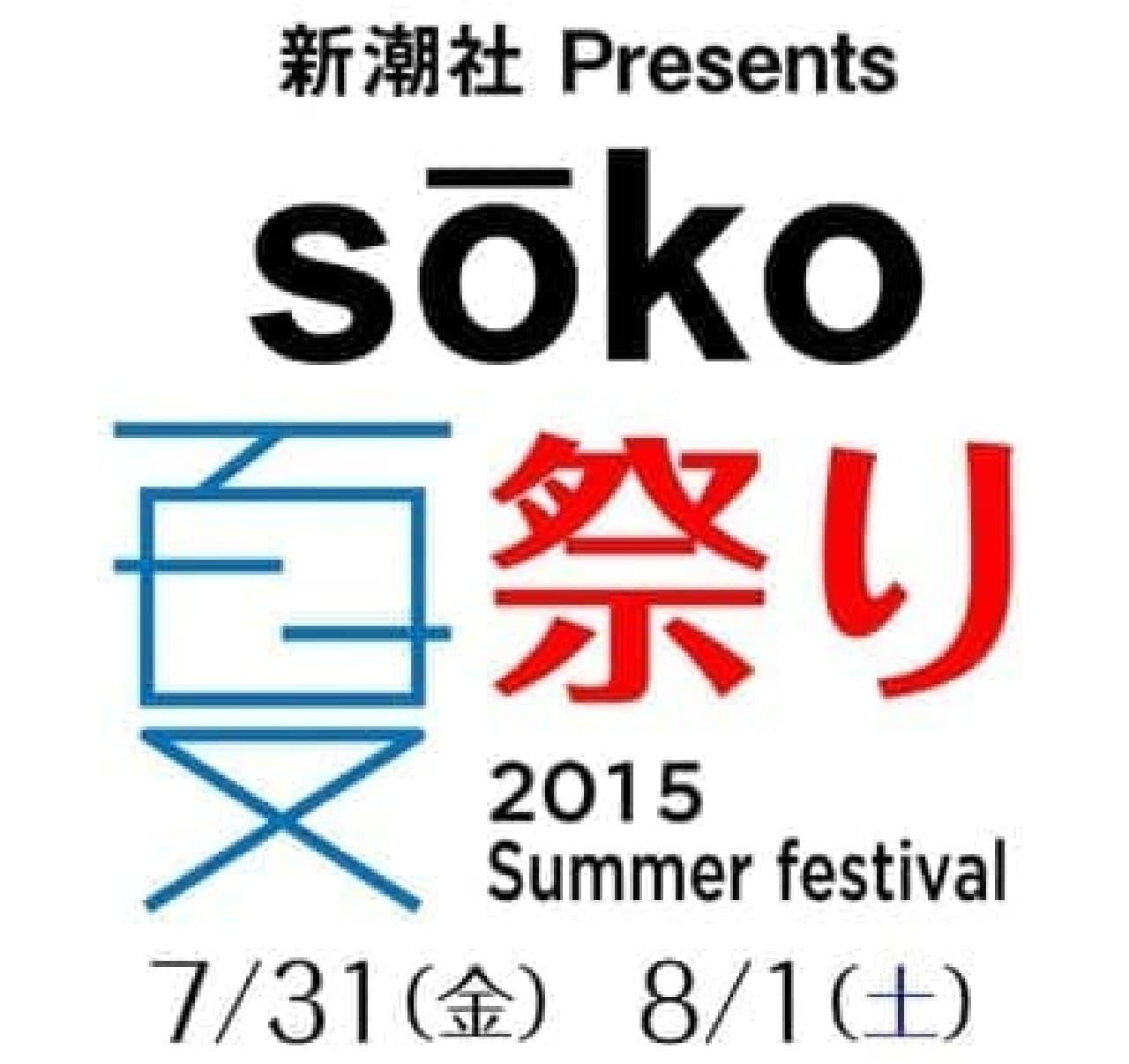 本好き必見!新潮社の夏祭り開催