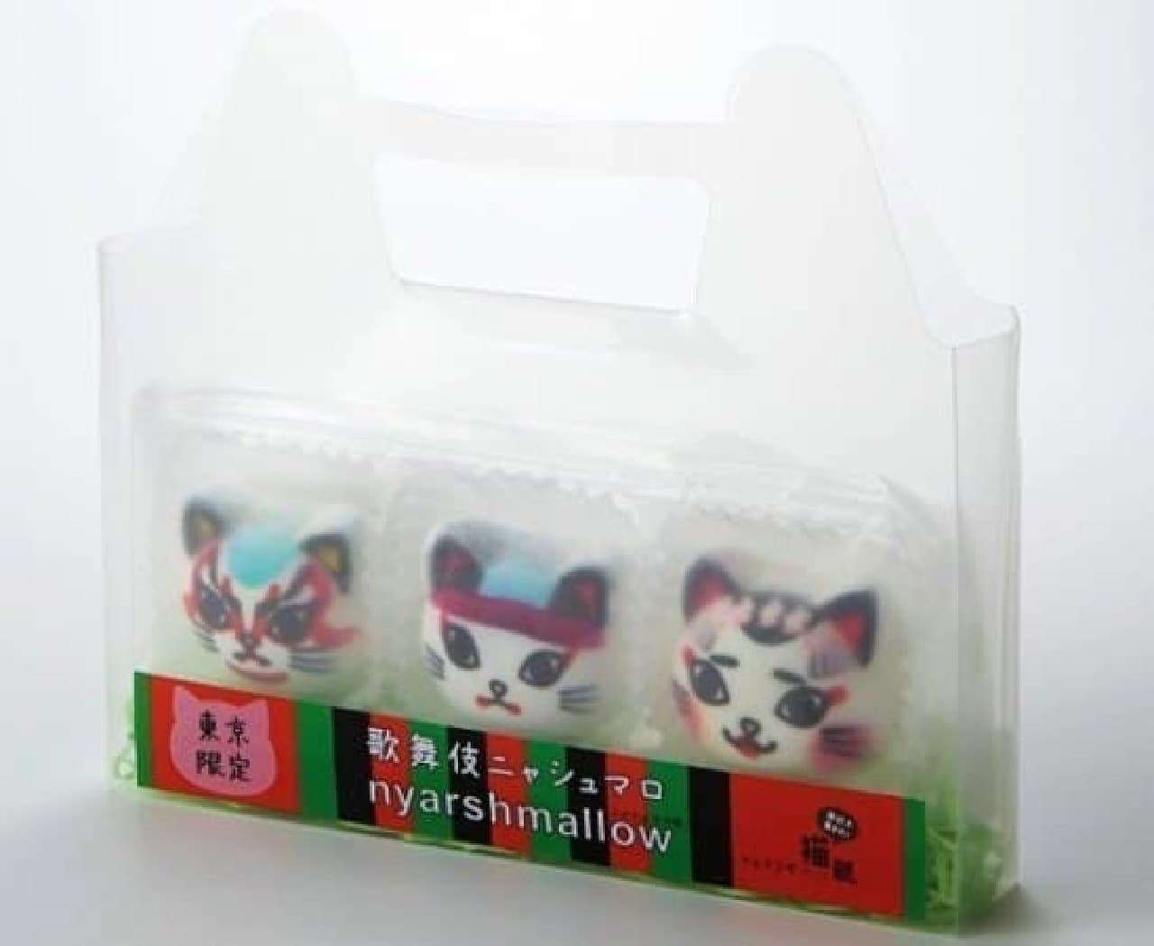 猫たちが歌舞伎の登場人物になった「歌・舞・伎ニャシュマロ」