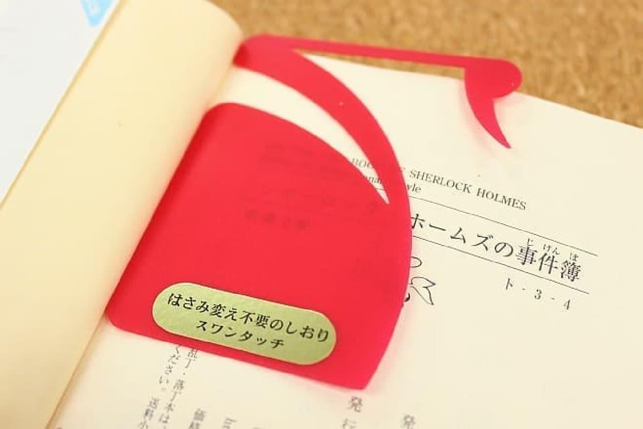本の最後にペタッ。テープは貼ってはがせるタイプです