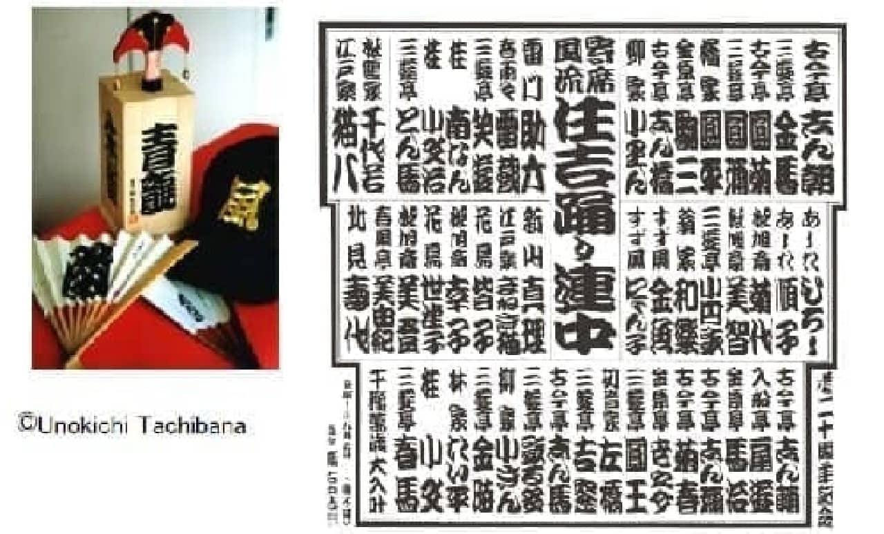 日本を代表する江戸文字書家がデザイン