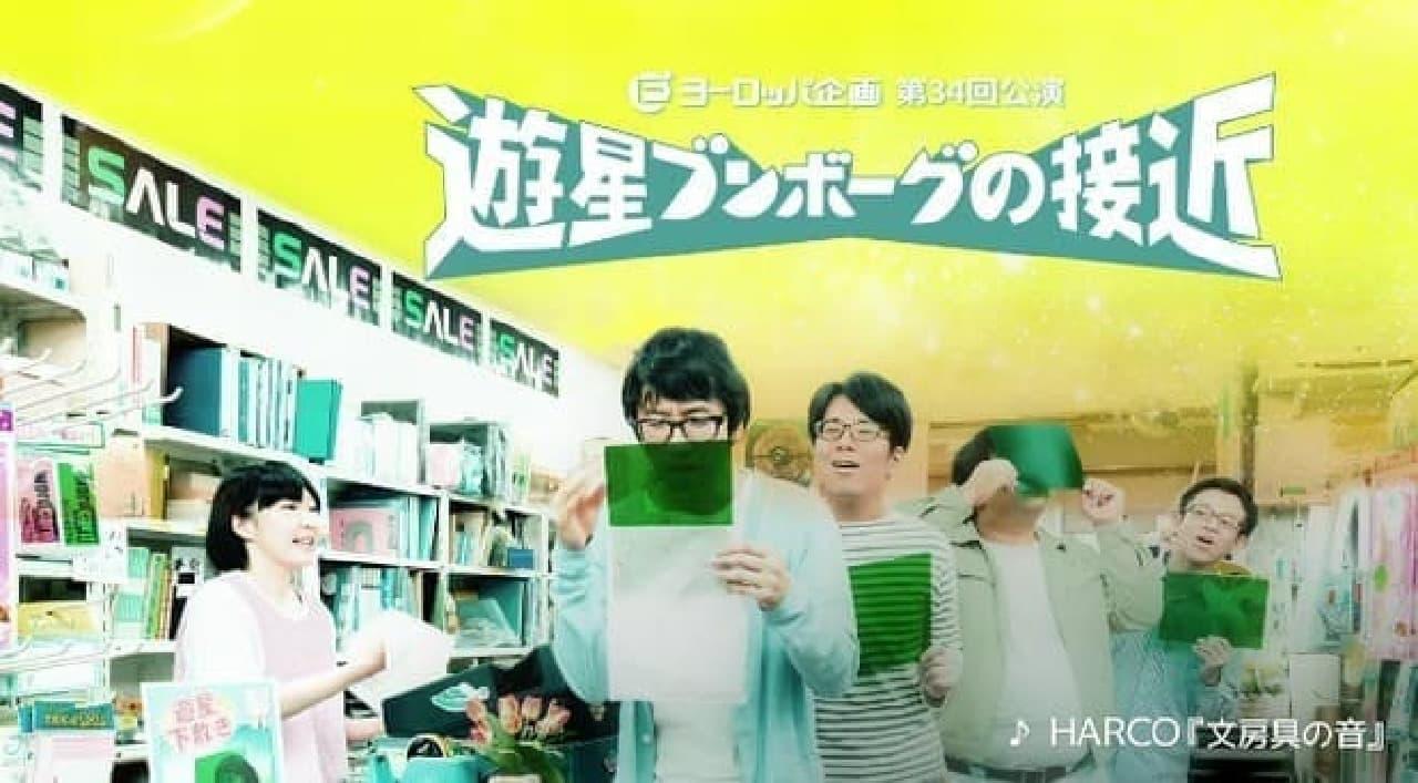 ヨーロッパ企画の新作「遊星ブンボーグの接近」の東京公演、9月25日スタート