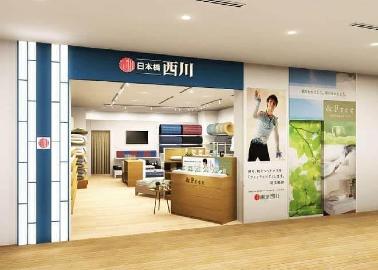眠りのコンサルティングに特化した『日本橋 西川 広尾プラザ店』オープン