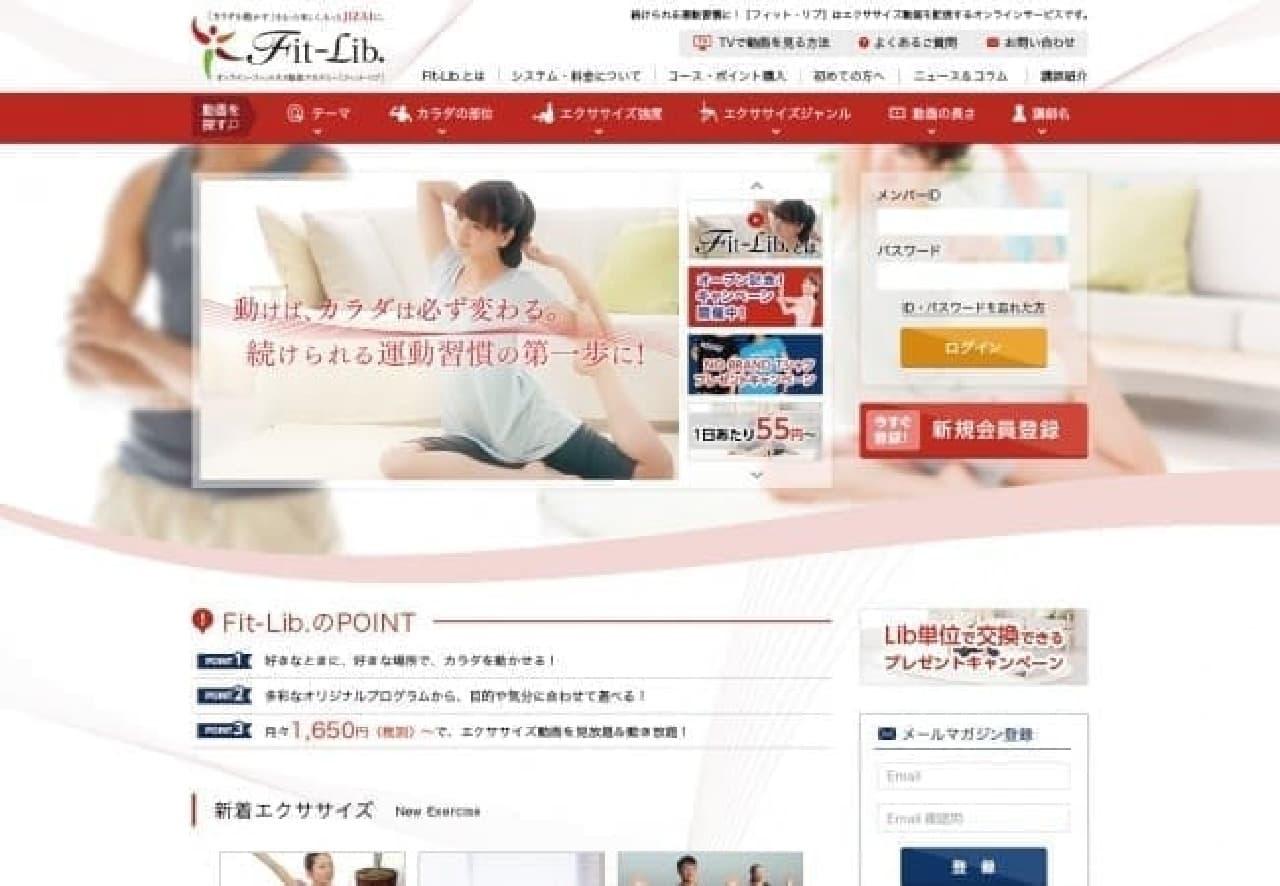 オンライン・フィットネス動画サービス「Fit-Lib.」