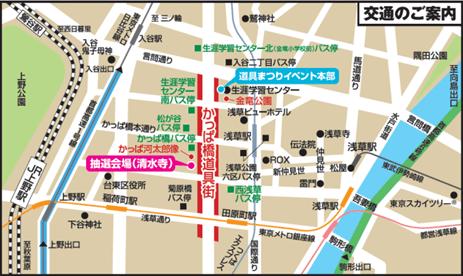 かっぱ橋道具街へのアクセス