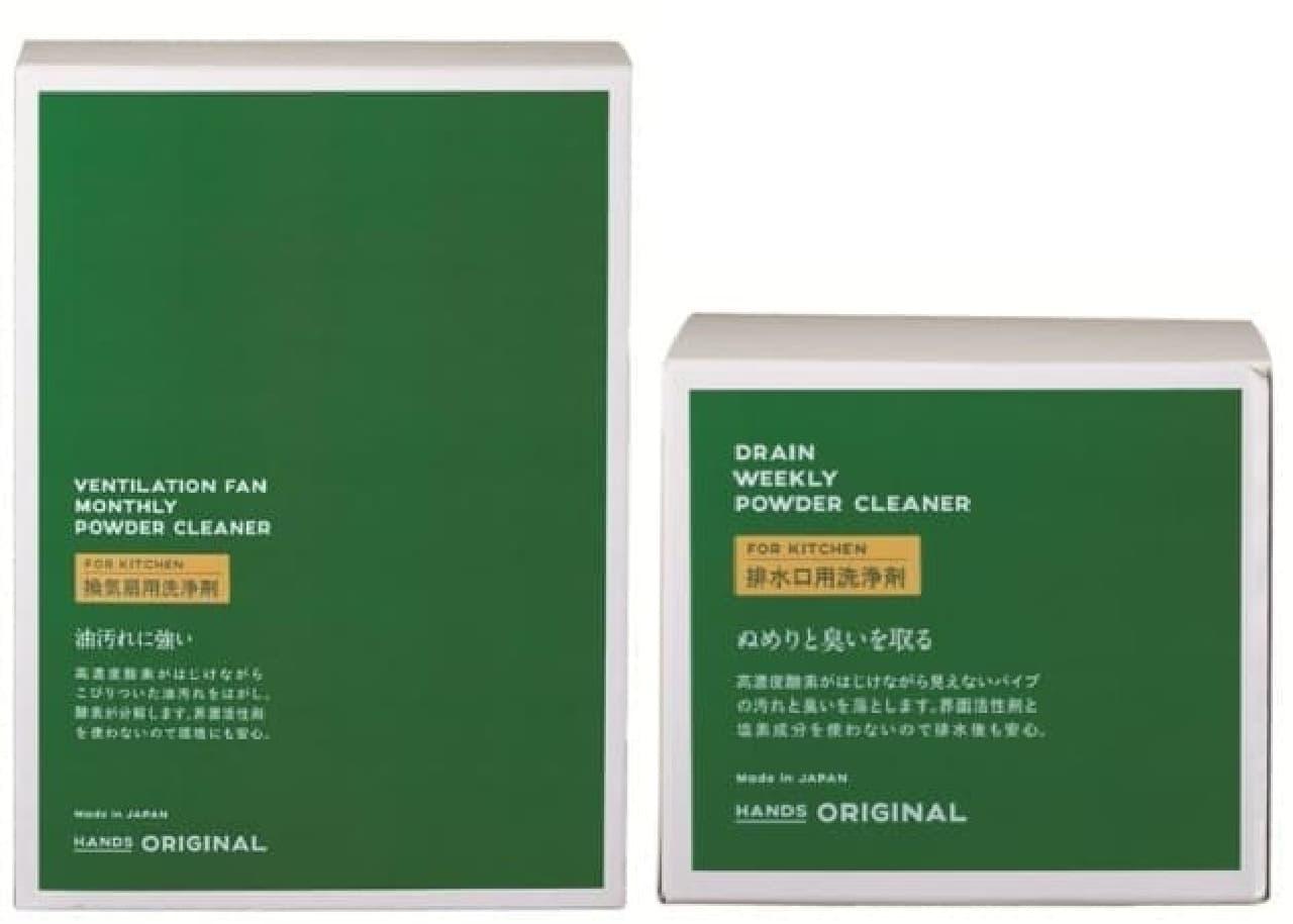 国産高品質の過炭酸ソーダを配合した「換気扇用洗浄剤」(左)と「排水口用洗浄剤」(右)