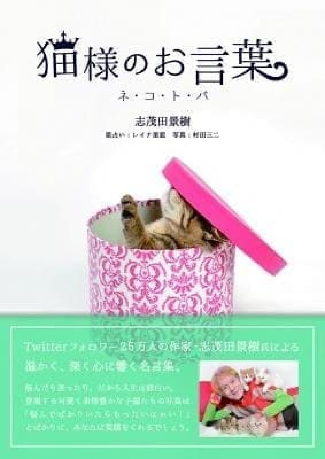 「猫様のお言葉 ネ・コ・ト・バ」/志茂田景樹