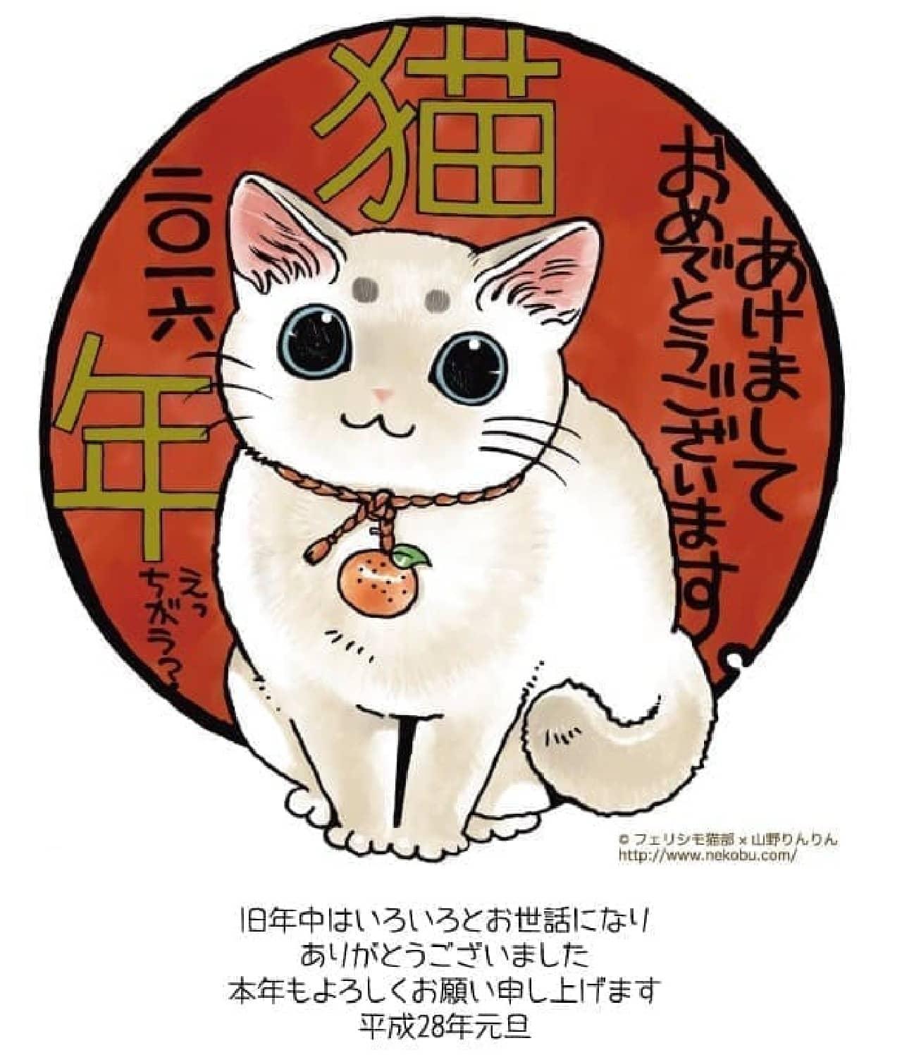 「にゃんそうこう」発案者山野りんりんさんが描いた「今年も猫年だにゃ!」