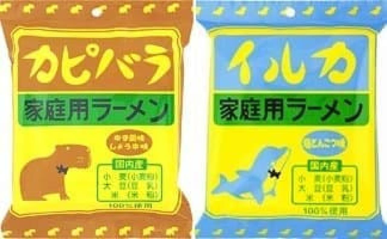 小笠原製粉さんによるこれまでのコラボラーメンの例  「カピバララーメン」(画像左)と「イルカラーメン」(画像右)