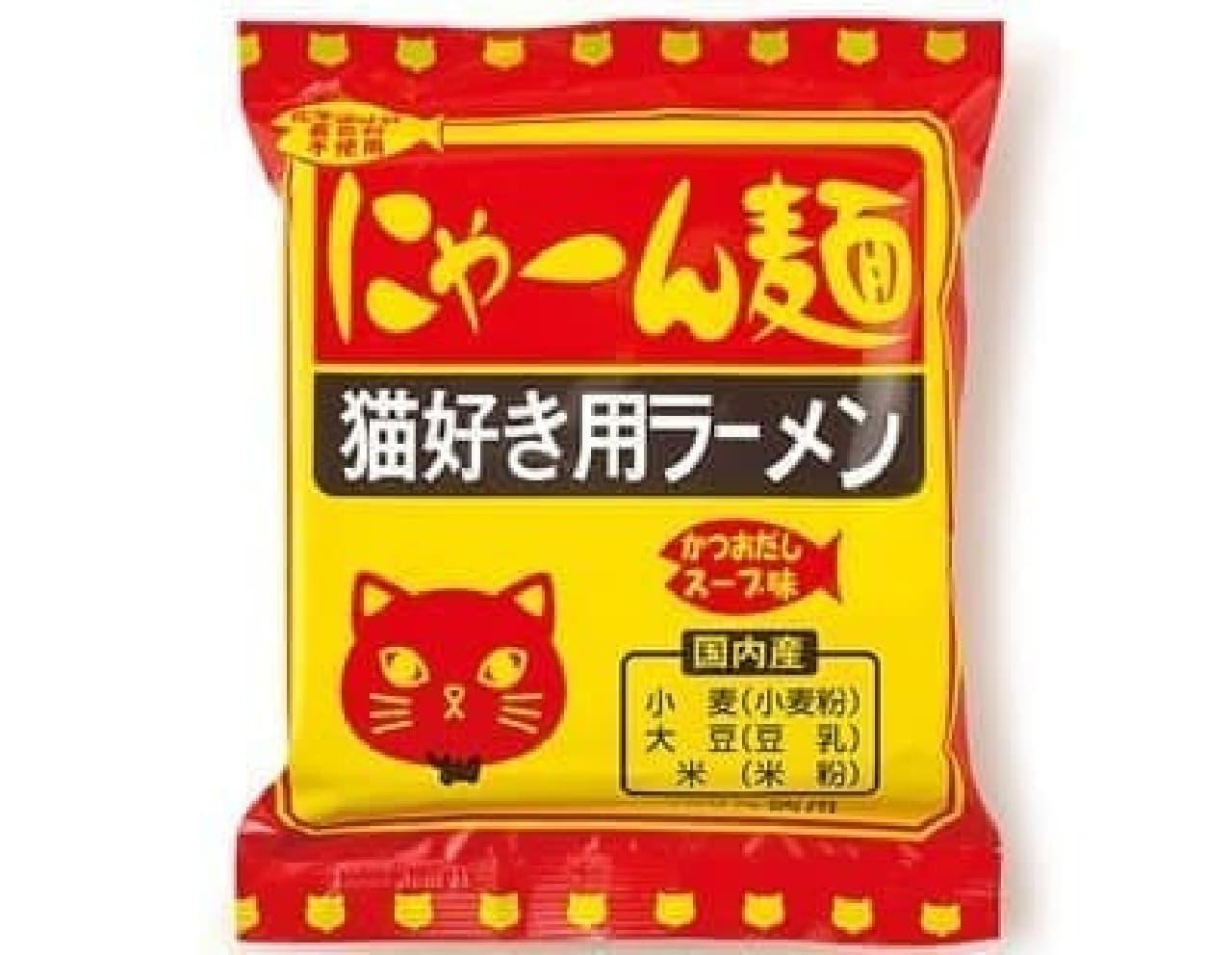 猫好き用ラーメン「にゃーん麺」