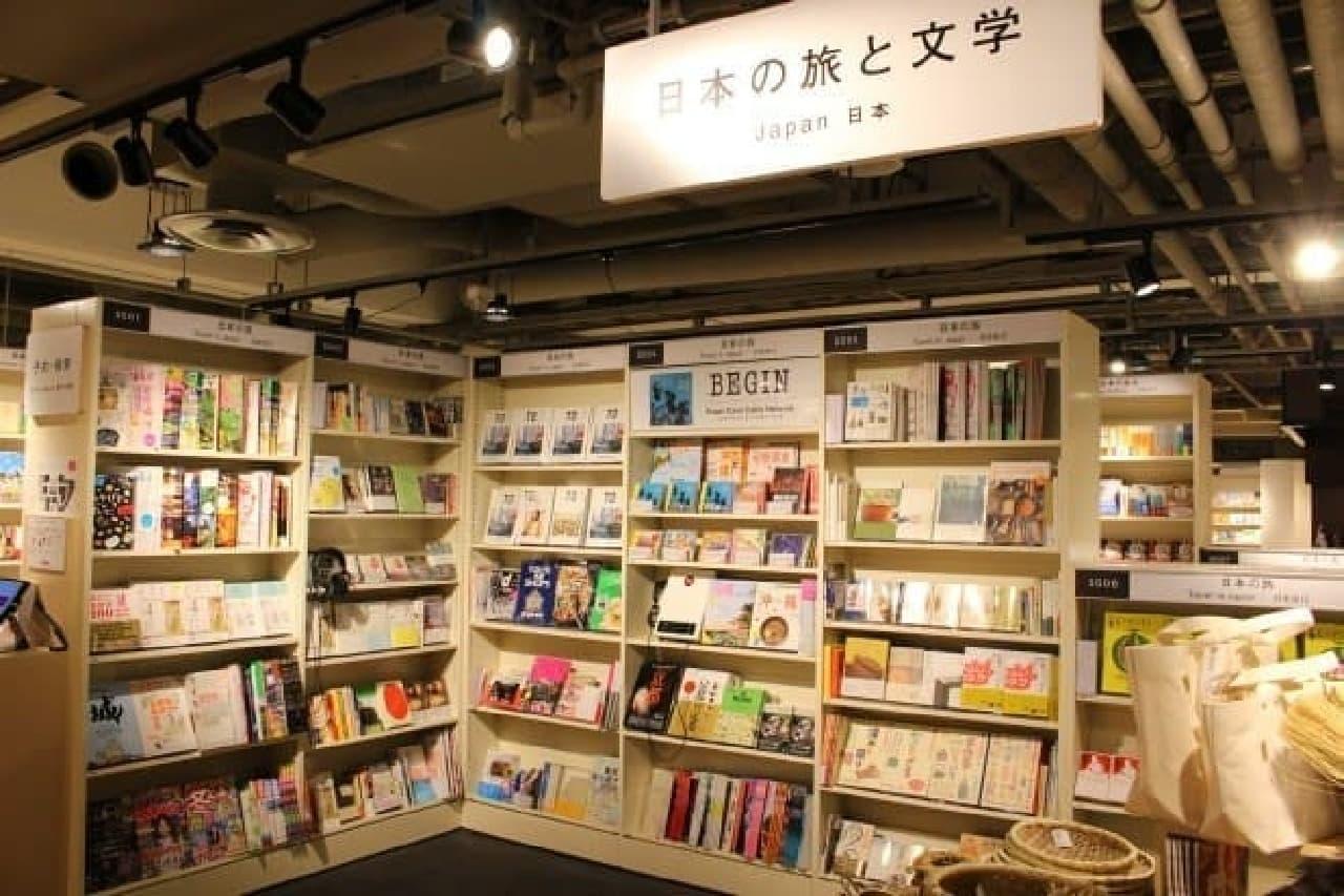 「日本の旅と文学」コーナー  BEGINの横にスパム缶も並べてほしい