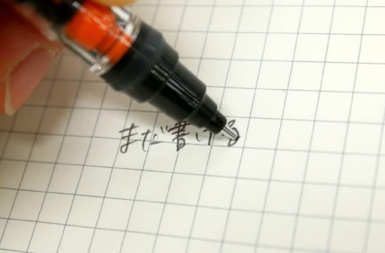 まだだ、まだ書ける!