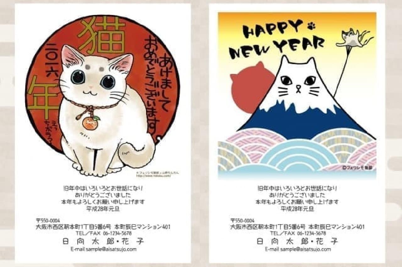 ネコが主役の年賀状「にゃん賀状」に、フェリシモ猫部オリジナルデザイン登場