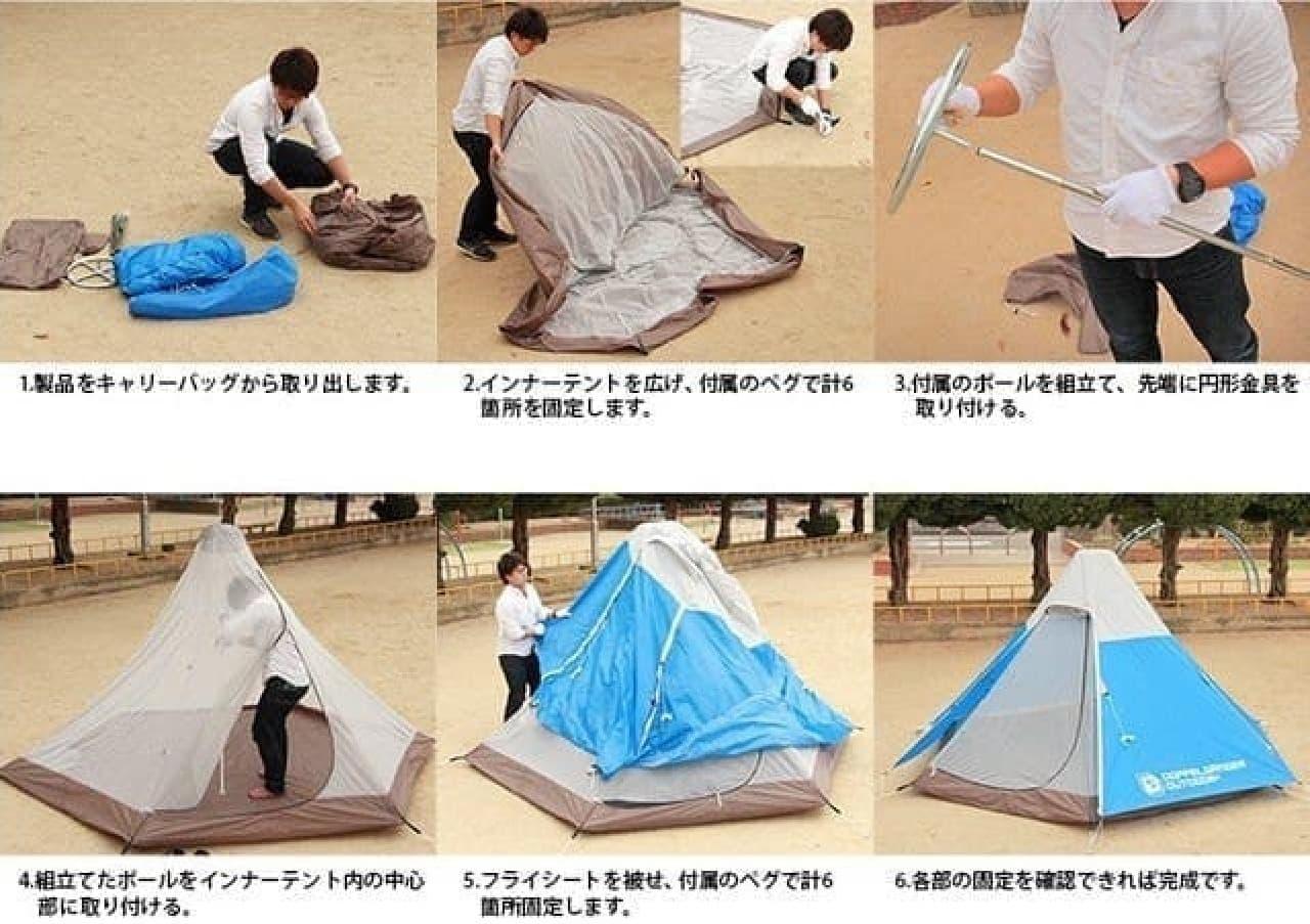 「富士山テント」組み立て方  (ロケ地:公園?)