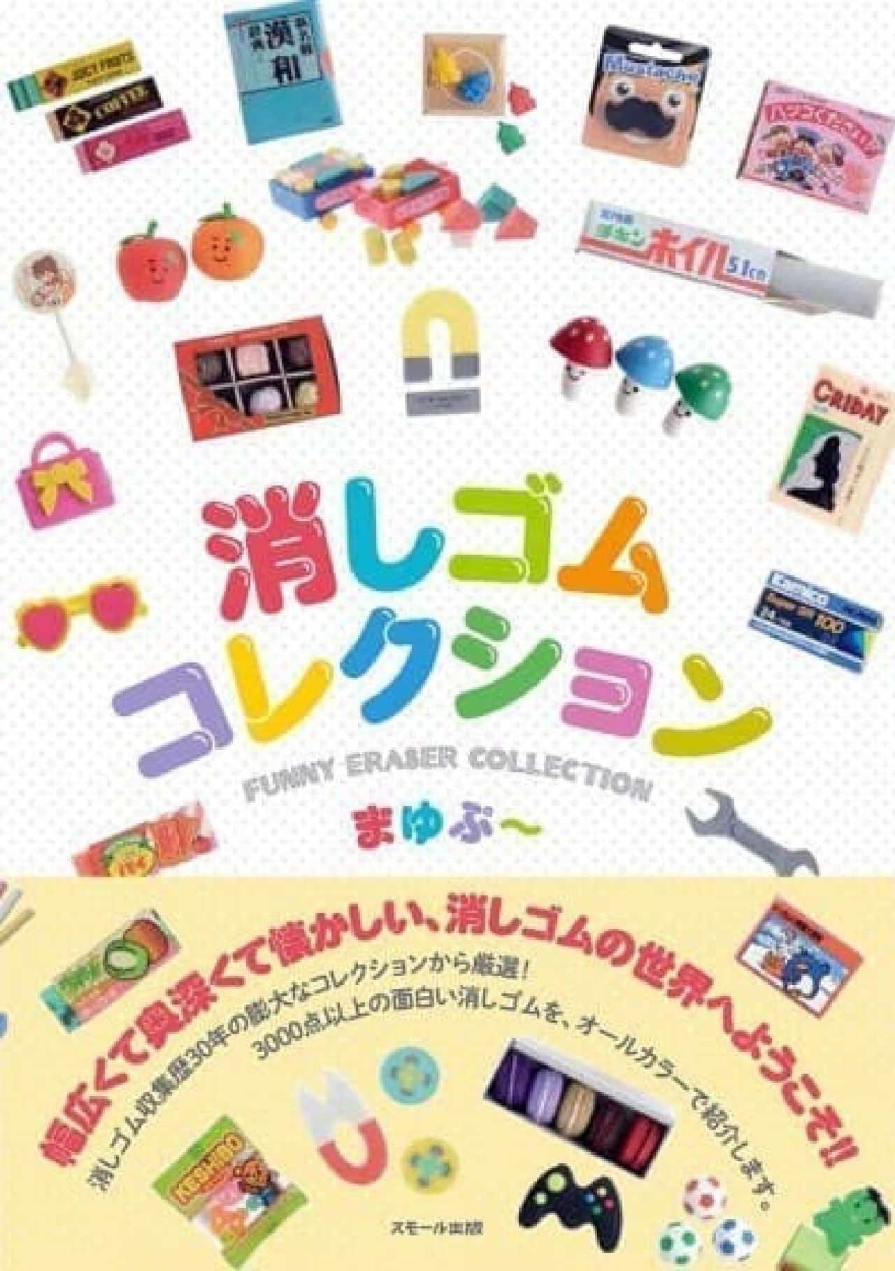 珍しい&懐かしい消しゴムを収録した『消しゴムコレクション』販売開始