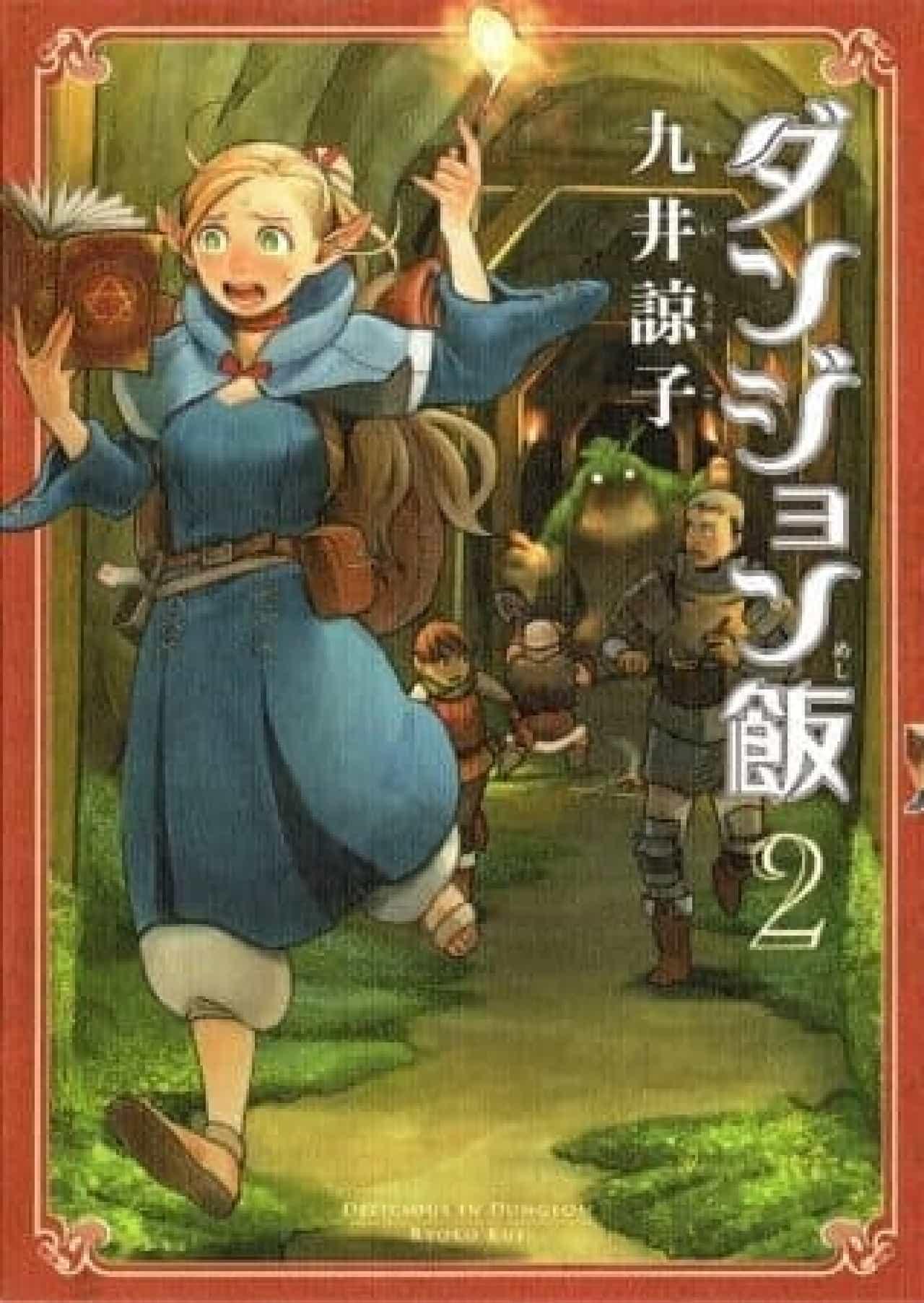 RPG世界の日常(?)が垣間見える  (c)九井諒子/KADOKAWA