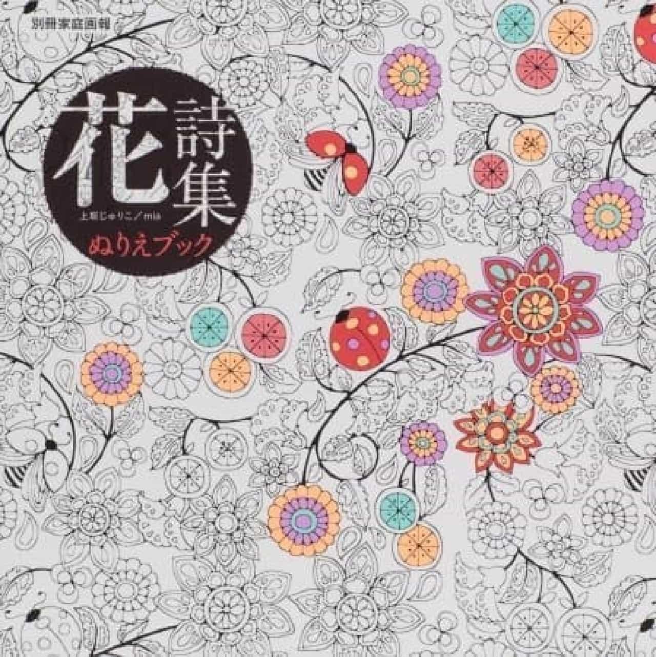 「花詩集 ぬりえブック」/世界文化社