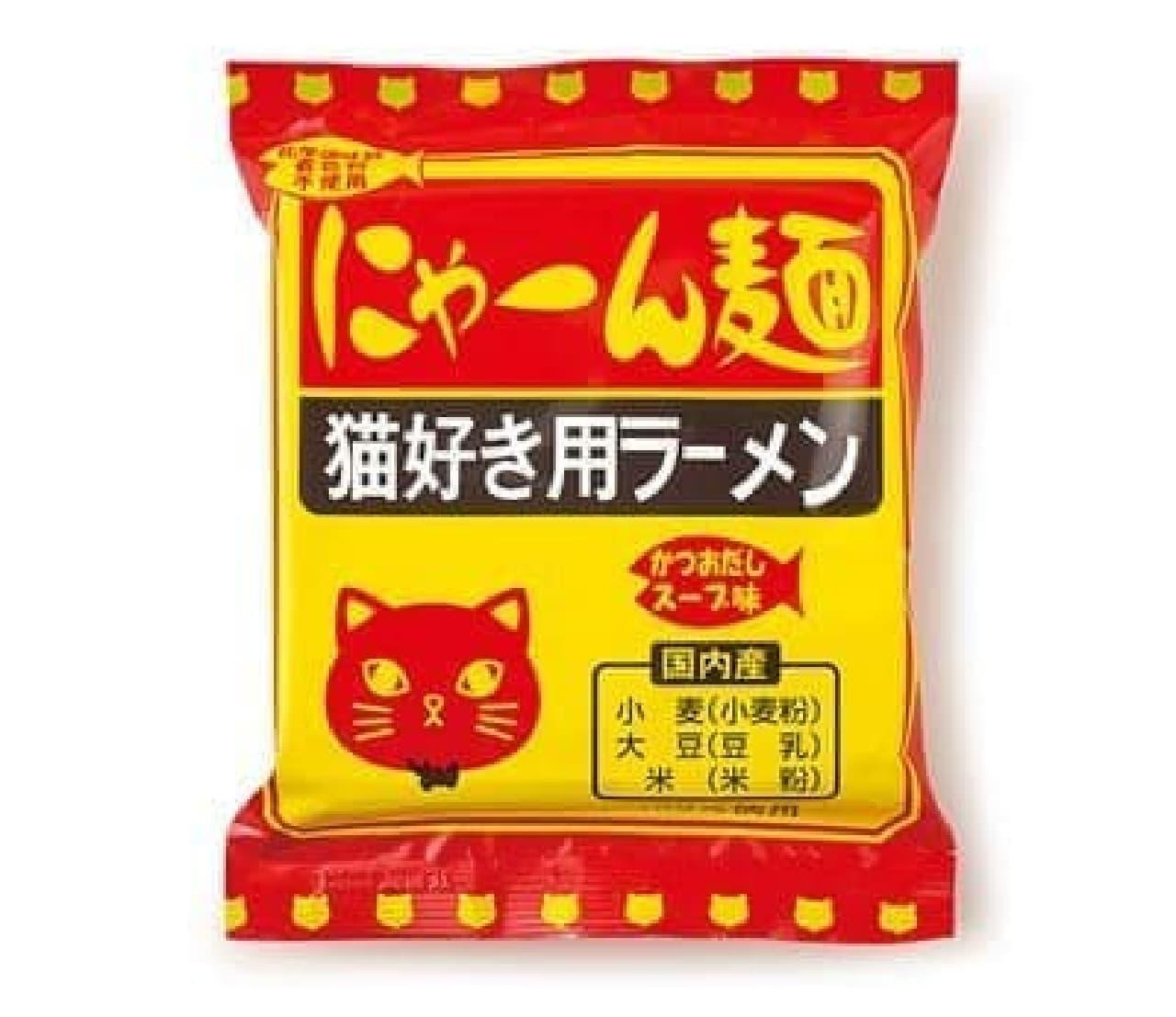 東京ソラマチ店限定商品:「猫好き専用ラーメン にゃーん麺」