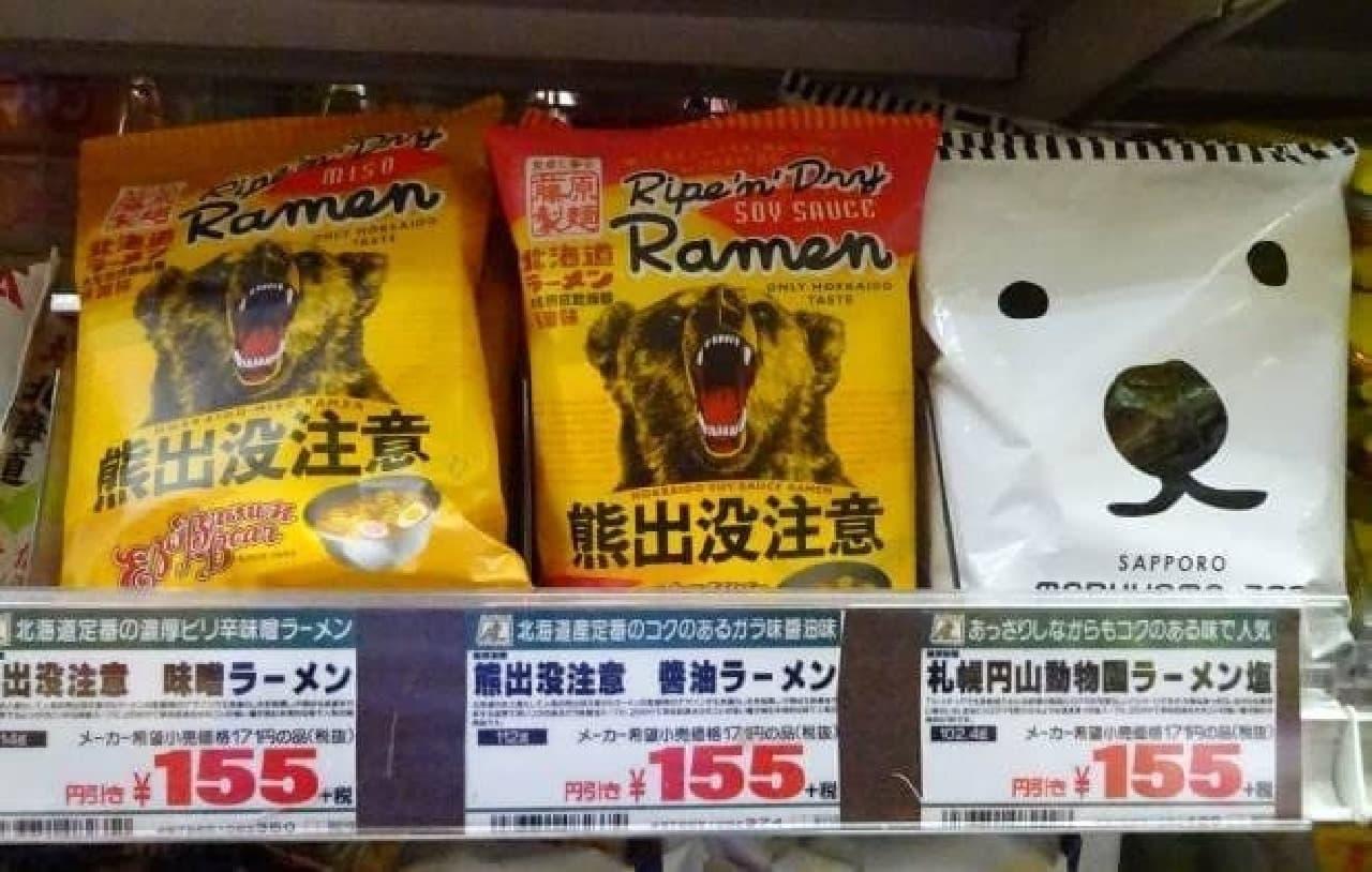 「熊出没注意」の他、「札幌丸山動物園ラーメン」も買えます