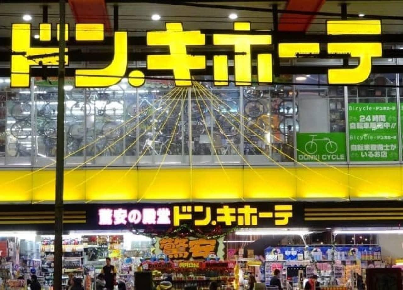ドンキ中目黒本店  さて!