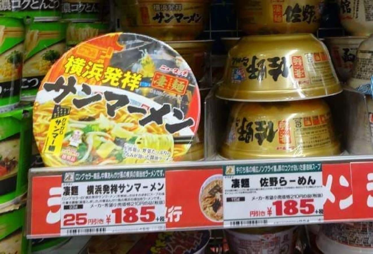 中華あんかけ麺です  サンマは入っていません