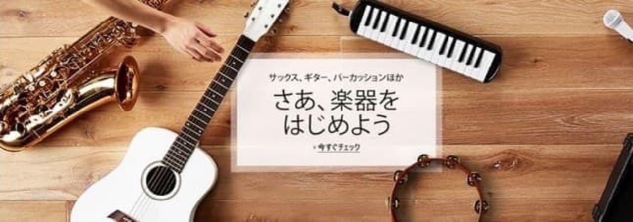 新しく始めるならやっぱり音楽!