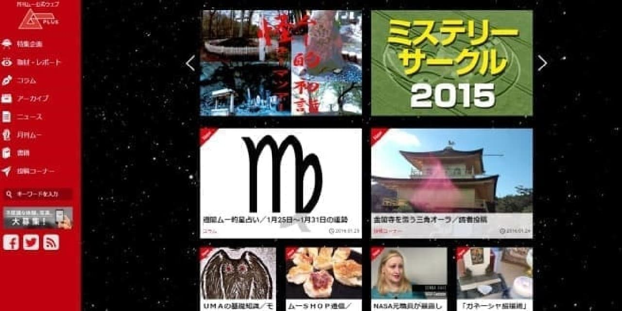 公式サイトも面白い  (出典:月刊ムー公式ウェブ「ムーPLUS」)