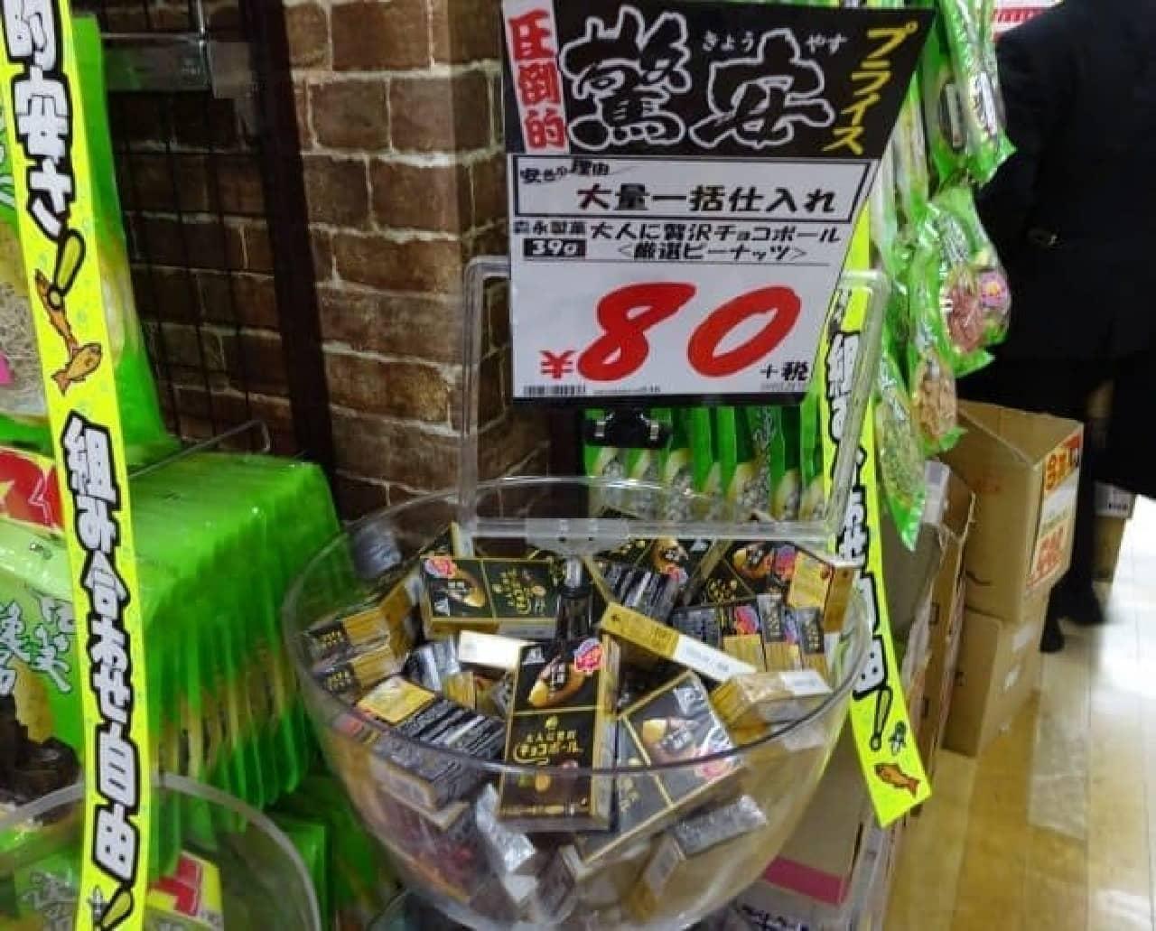 「大人に贅沢」なチョコボールも、これだけだと、ちょっとね  それにしても安い…。