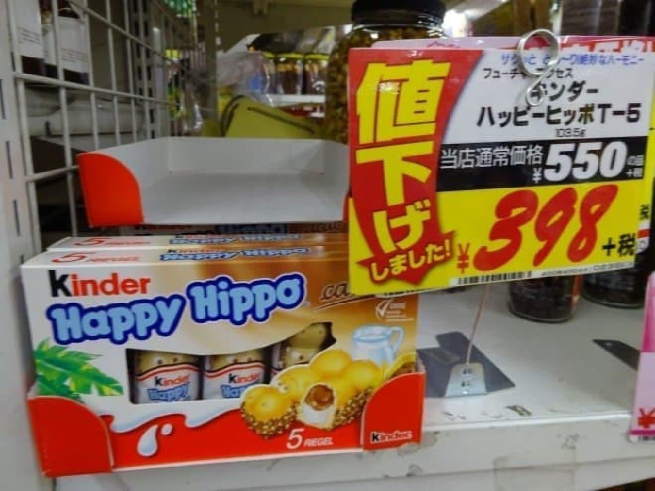 5個入りで398円、これも安いなぁ~