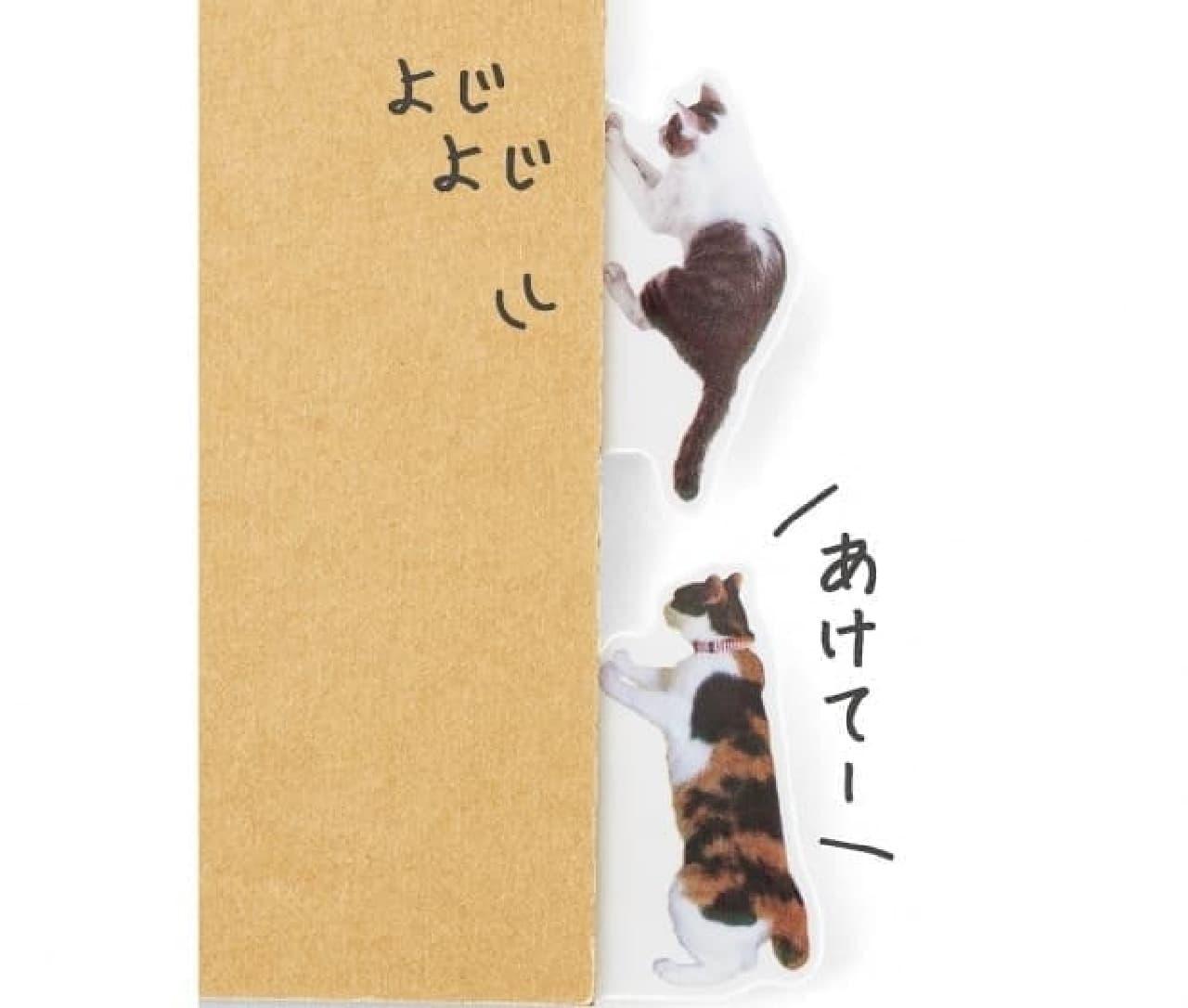 デザインその2:「まわりで遊ぶ猫」  よじよじ