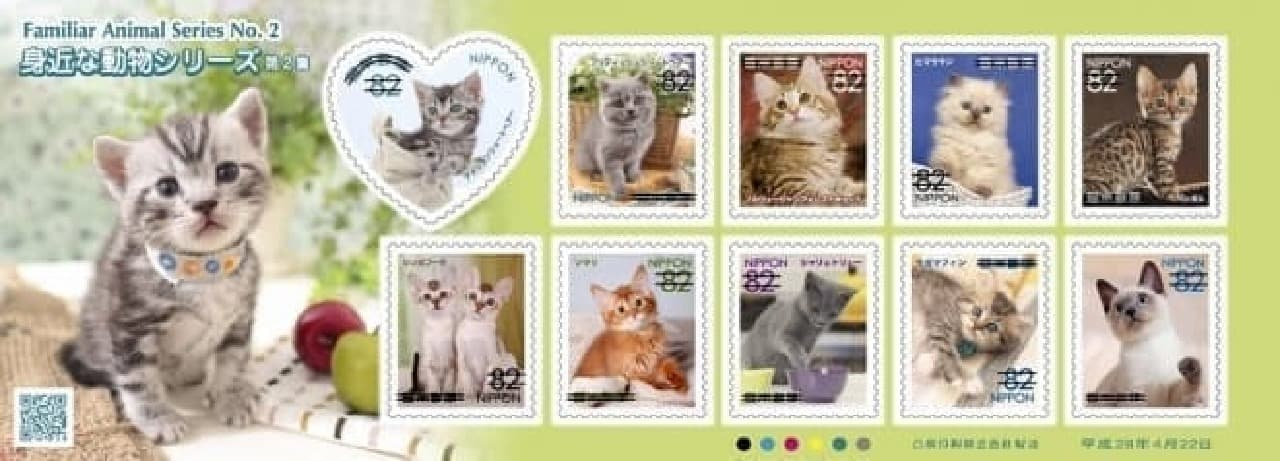 82円郵便切手シート  ハート形の切手もかわいい!