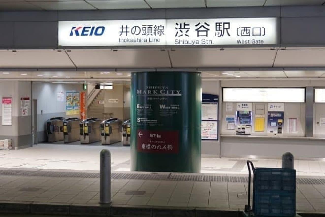 井の頭線「渋谷駅」(西口)  マークシティ正面から出た場合は、スクランブル交差点へ向かおう