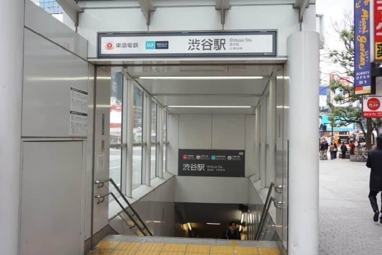 出口4(道玄坂下口)