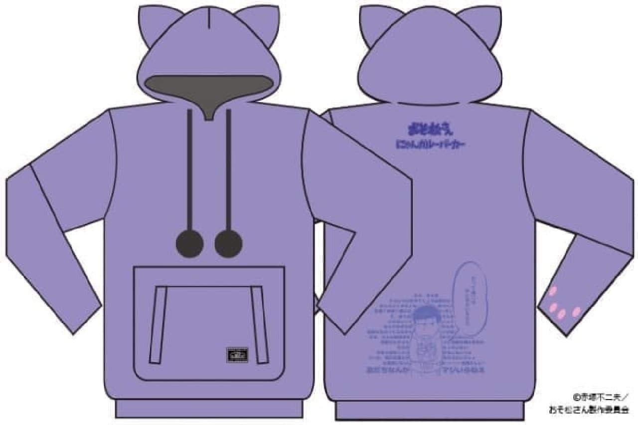 猫好きの四男「一松」カラー