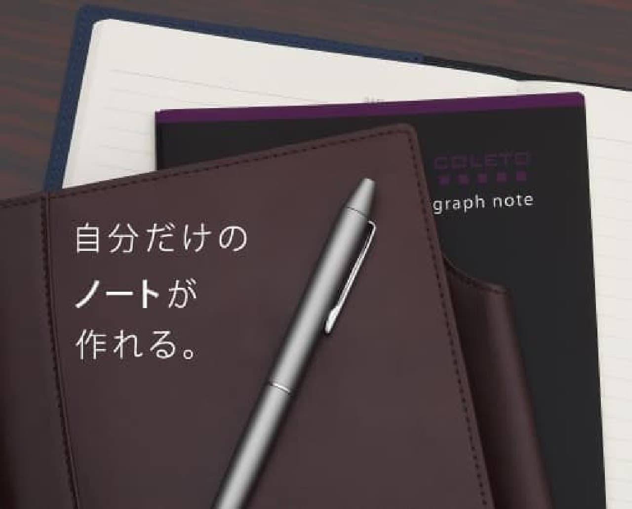 ノートの使い方は人それぞれ
